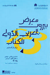 Beirut Arab International Book Fair