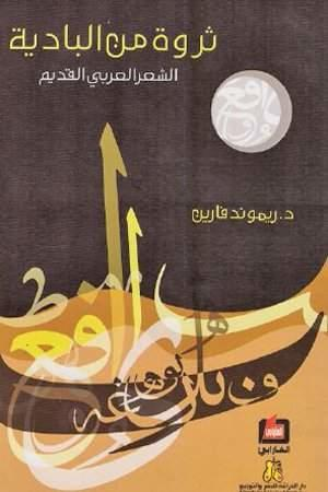 Old Arabic Poetry