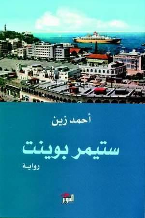 Ahmed-Zain-Book