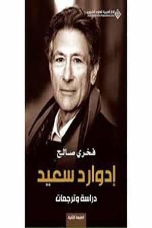 Fakhree Saleh Book