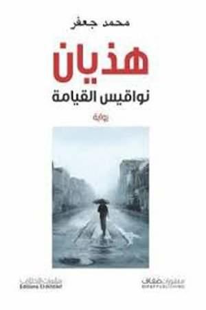 Mouhamed Jafar Book