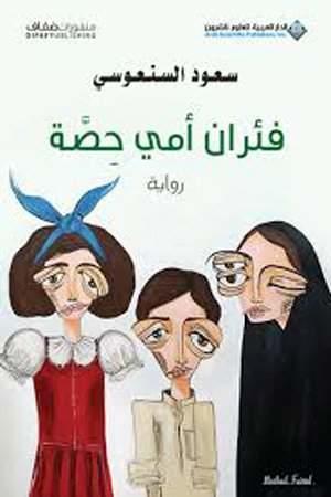 Saaoud Alsanoousee Book