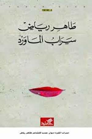 Taher Riyad Book