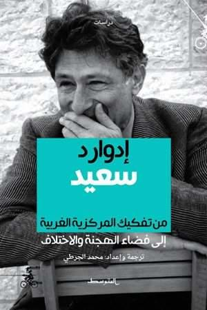 Mohamed Aljartee Book