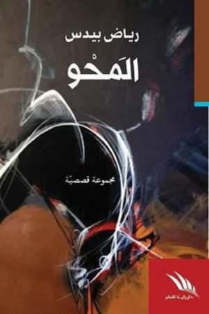Riad Bedess Book