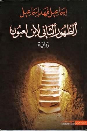 Ismael Fahd Ismael Book