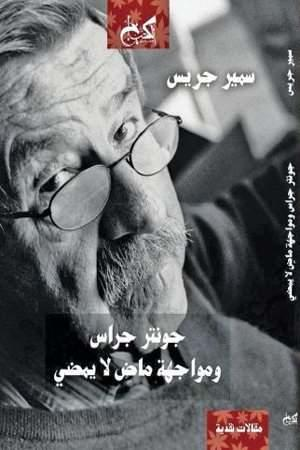 Sameer Jrais Book