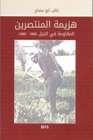 Ghaleb Abu Mousleh Book