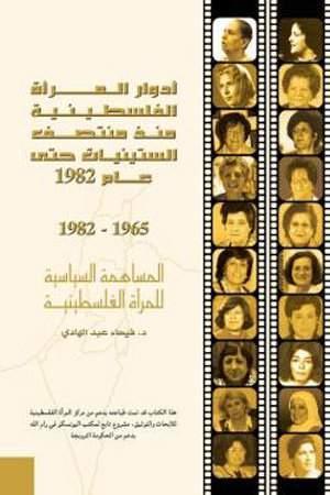 Faihaa Abdihadee Book