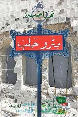 Maha Hasan Book