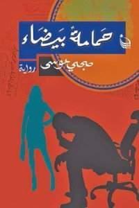 soubhee-mousa-book