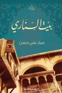 ammar-ali-hasan-book