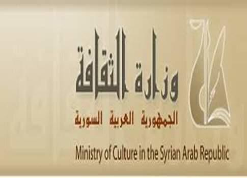Syrian Ministry of Culture