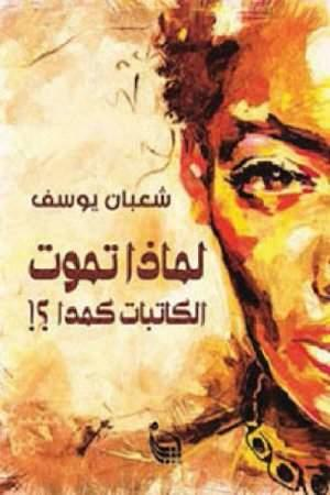 Shaban Yousef Book