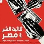 Hamdi Aljamal Book