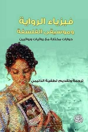 Lutfiah Aldoulaimy Book