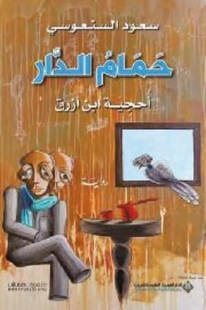 Saoud Alsanousee Book